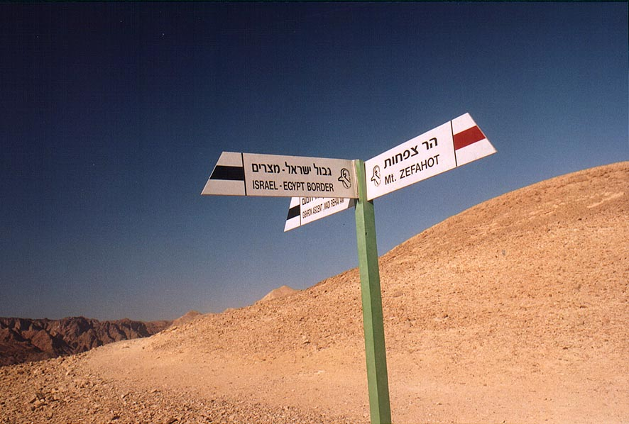 A trail intersection north-east from Tsukei...miles west from Eilat. The Middle East