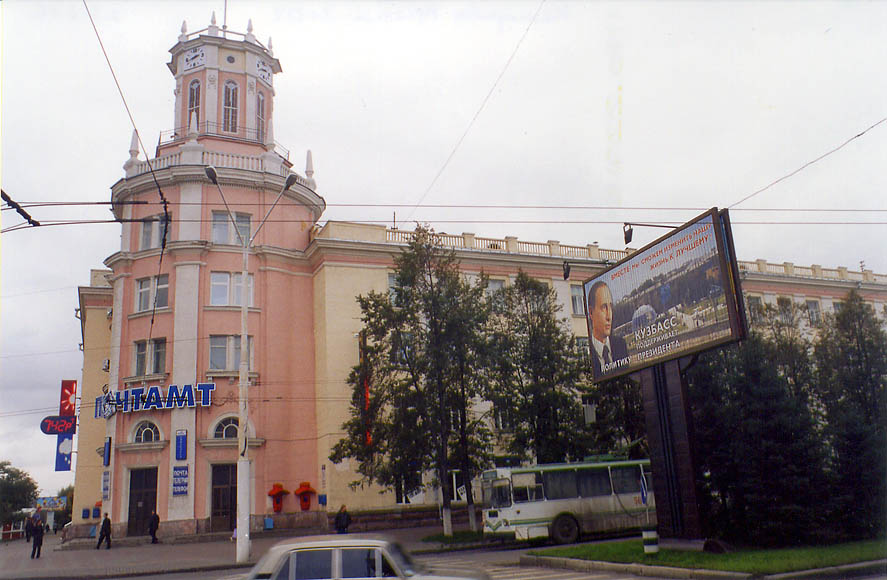 Central post office at Sovetskaya Square in Kemerovo. Siberia, Russia
