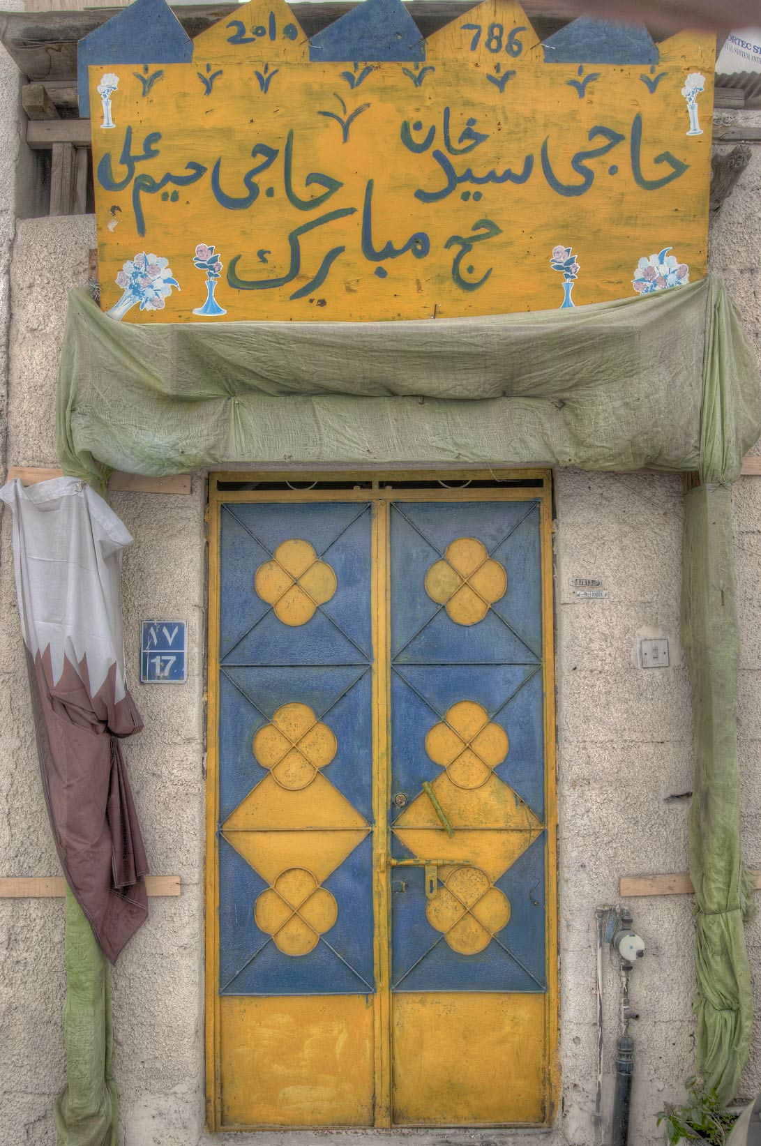 Colorful doorway at 16 Al Thaqafa St. in Al Ghanim Al Qadeem district. Doha, Qatar