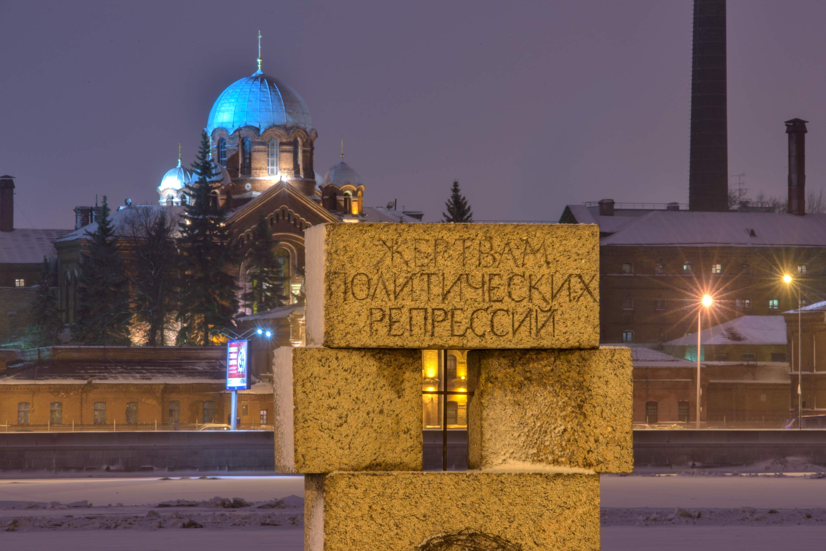 Monument of political repressions on Robespyera Embankment. St.Petersburg, Russia